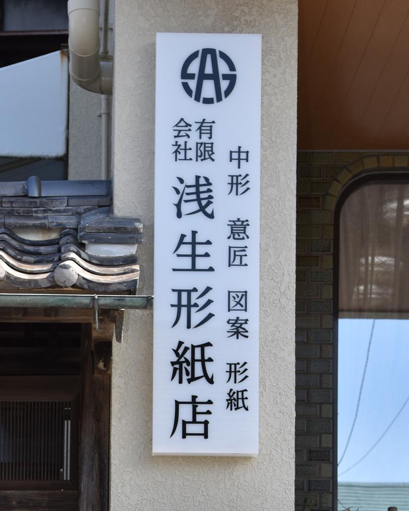 有限会社 浅生形紙店